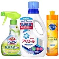 日用雑貨・洗剤