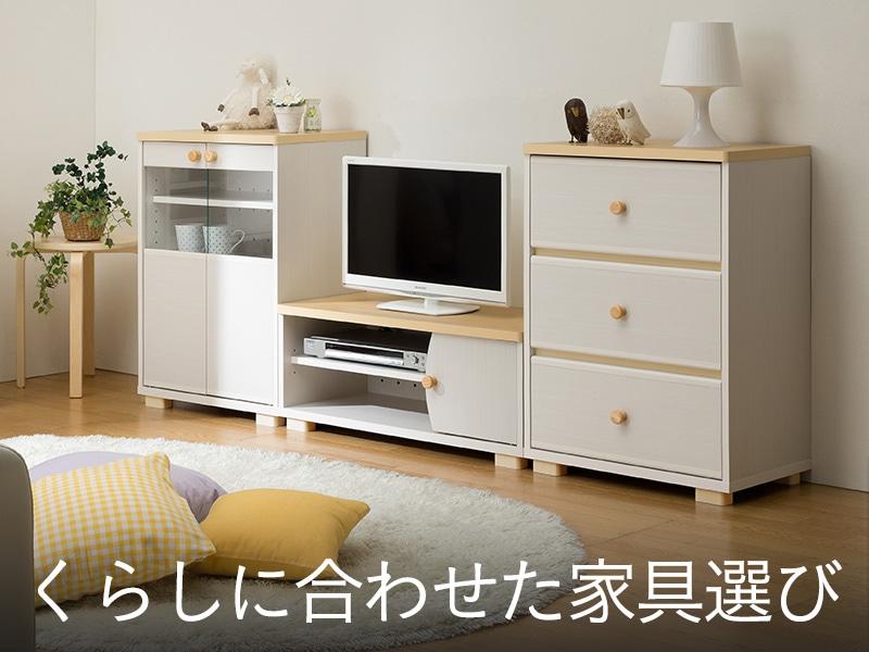シリーズで揃える組立家具