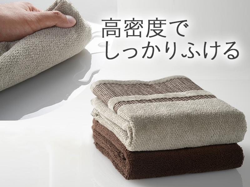 高密度しっかりタオル