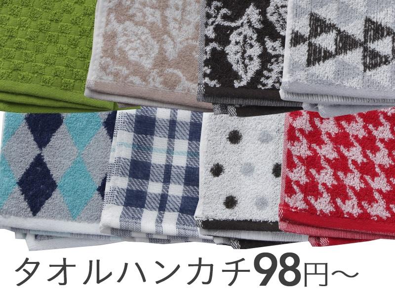 タオルハンカチ98円〜