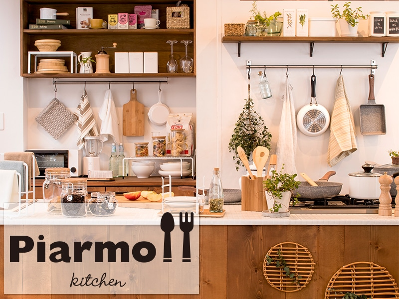 Natural Style Kitchen piarmo - ピアルモ -