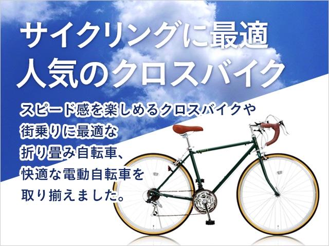 サイクリングに最適