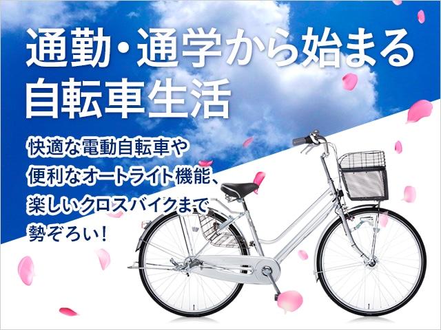 通勤・通学から始まる自転車生活