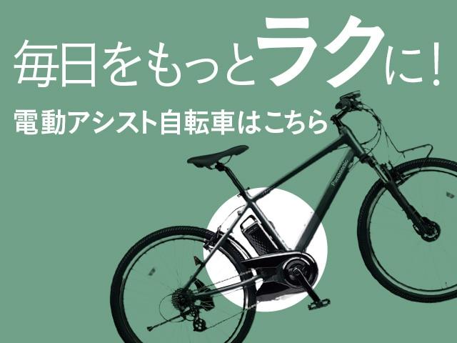 毎日をもっとラクに!〜電動アシスト自転車の選び方〜
