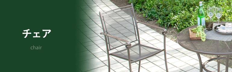 ガーデンファニチャー チェア