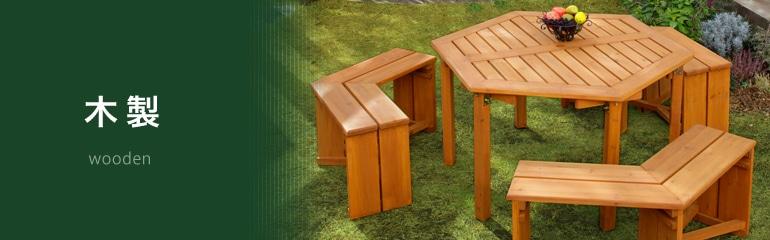 ガーデンファニチャー 木製