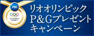 ���I�I�����s�b�N P&G�v���[���g�L�����y�[��