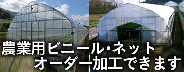 農業用ビニール・ネット オーダー加工承ります