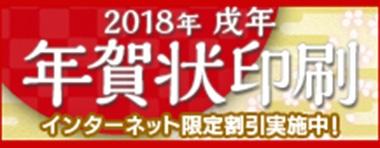 2018年戌年年賀状印刷