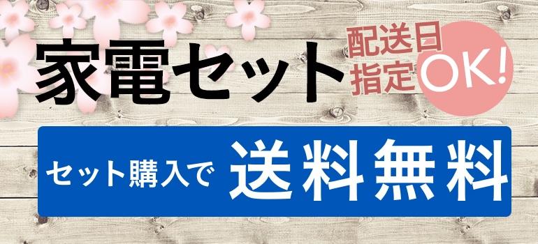 新生活家電セット・送料無料