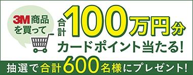 3M・CAINZ共同企画 会員限定100万円分カードポイント当たる!
