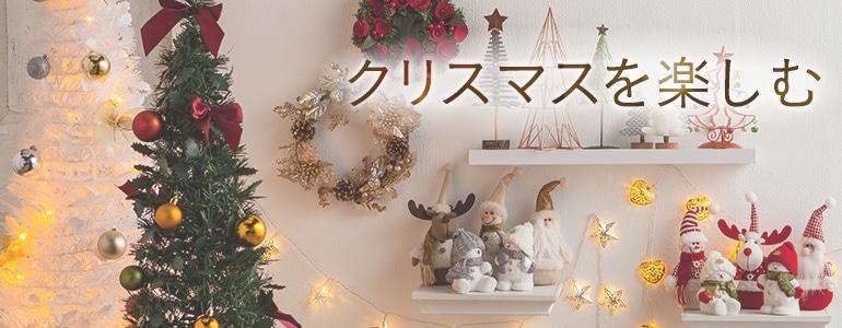 クリスマスを楽しむ