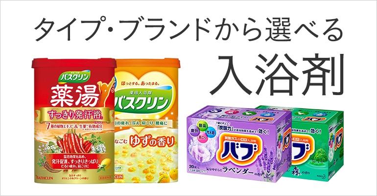 入浴剤の通販 形状・ブランド別