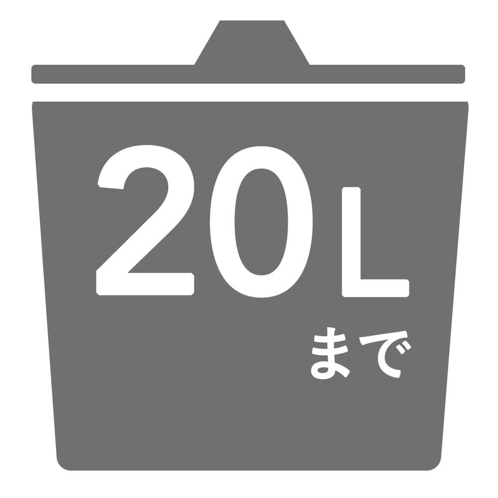 容量20Lまでのゴミ箱