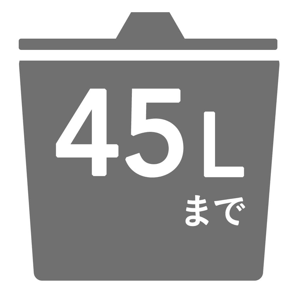 容量21〜45Lのゴミ箱