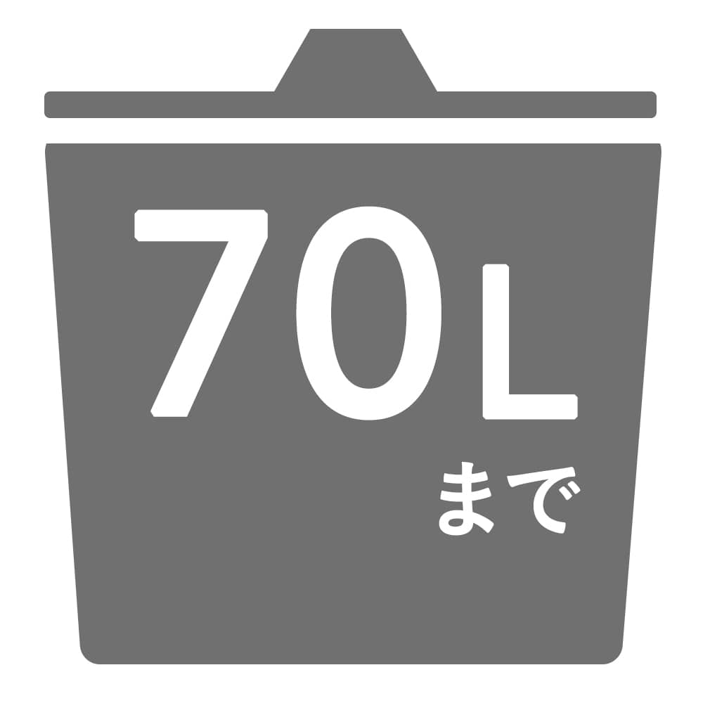 容量46〜70Lのゴミ箱