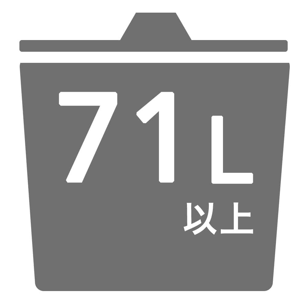 容量71L以上のゴミ箱