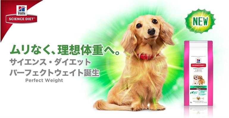 サイエンス・ダイエット小型犬体重管理フード