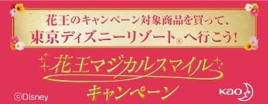 花王マジカルスマイルキャンペーン