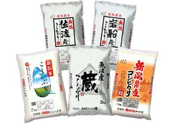 新潟米 食べ比べセット