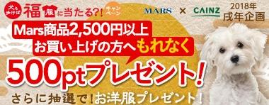MARS × CAINZ 2018年戌年企画 犬も歩けば福(服)に当たるキャンペーン