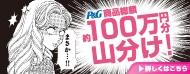 P&G 商品総額約100万円分山分け!