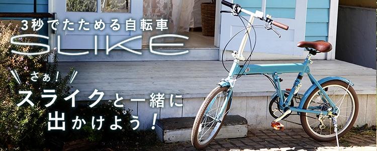 スライク(SLIKE) スライドする折りたたみ自転車