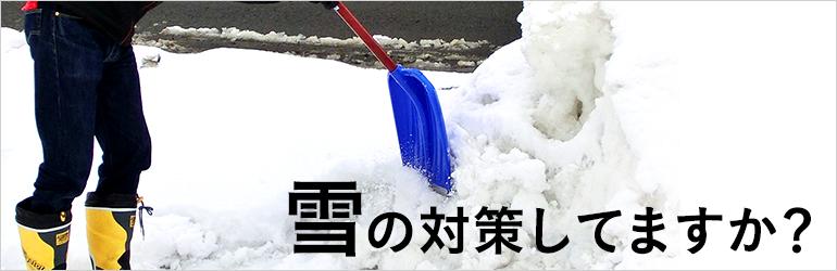 氷雪対策・雪かき用品