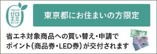 東京エミゼロキャンペーン