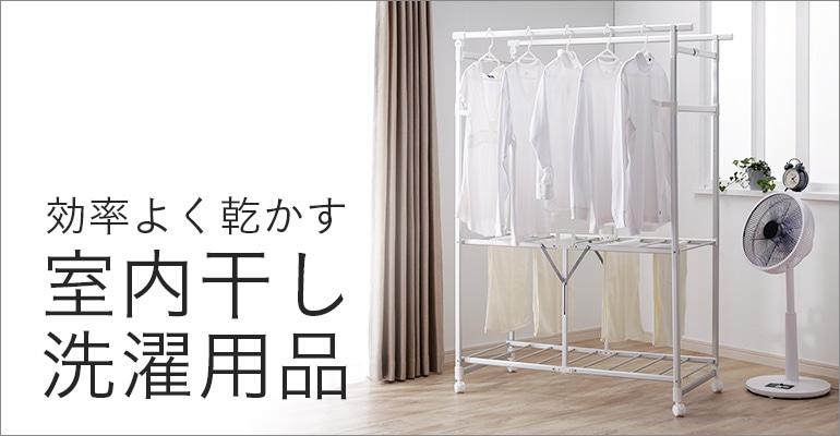 部屋干し・室内干し 洗濯用品