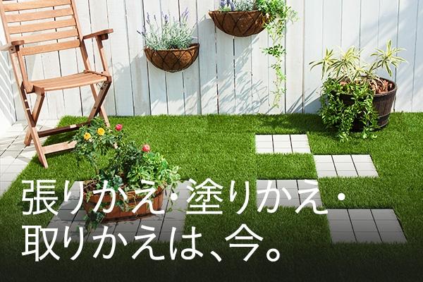 お庭のイメージチェンジDIY