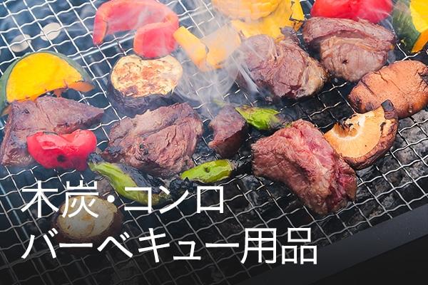 BBQ・タープ・テント