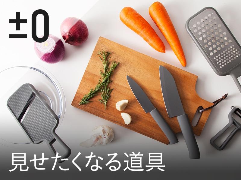 designed by ±0 プラスマイナスゼロ
