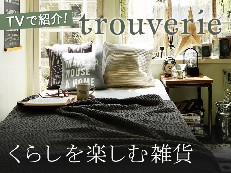 trouverie トゥルーベリー
