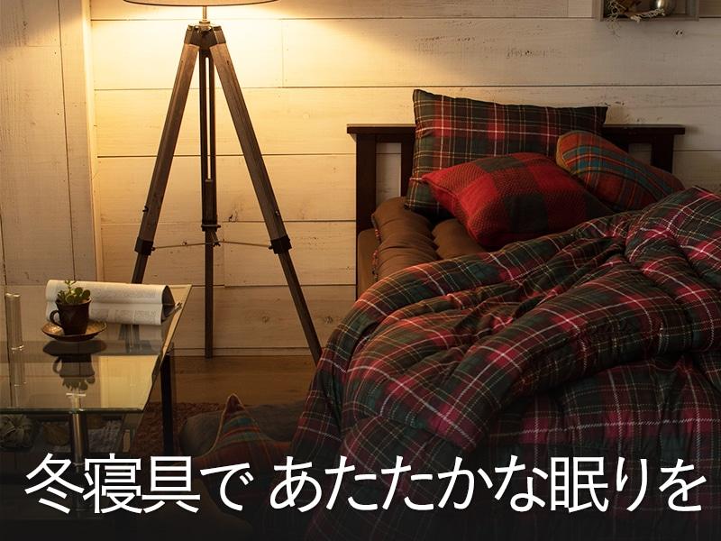 冬寝具であたたかな眠りを