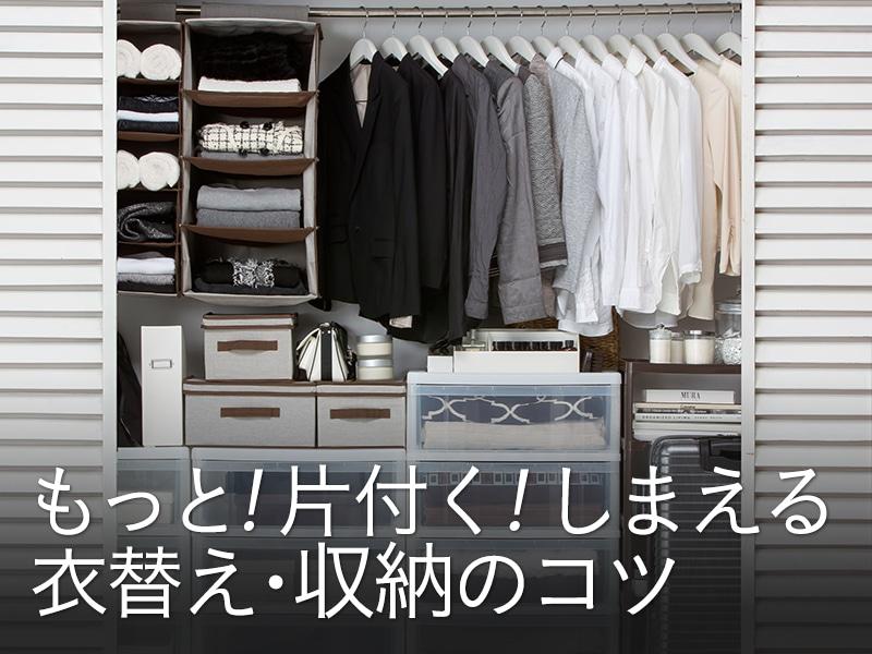 カインズ版、場所別・まるごと収納術!