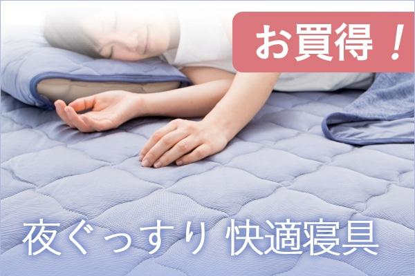 さらさら快適寝具・ひんやり敷きパッド
