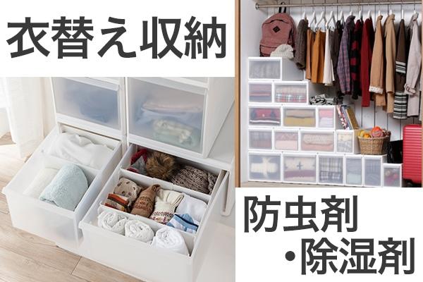 衣替え収納、防虫剤・除湿剤