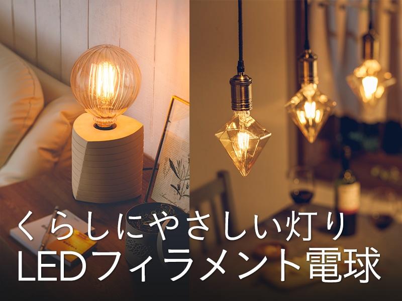 くらしにやさしい灯り LEDフィラメント電球
