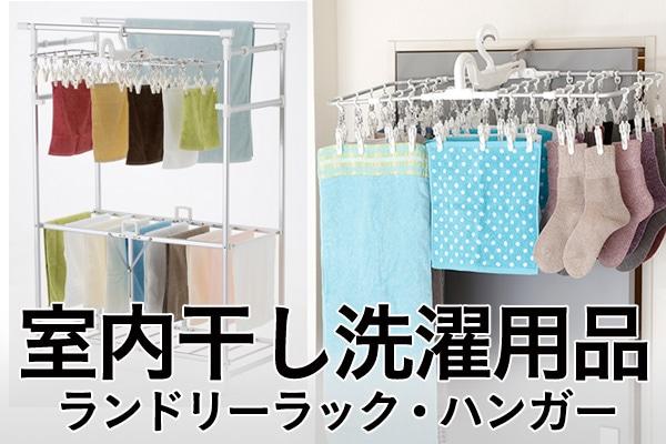 室内干し洗濯用品・ラック・洗濯ハンガー