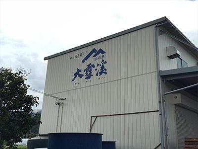 大雪渓酒造(長野県 北安曇郡)