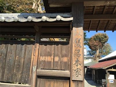 飯沼本家(千葉県 酒々井町)