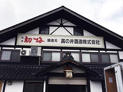 外池酒造(栃木県 益子町)