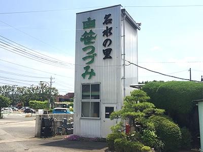 金井酒造店(神奈川県 秦野市)