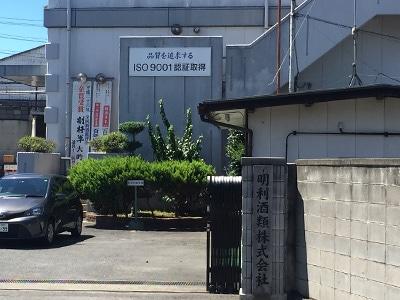 明利酒類(茨城県 水戸市)