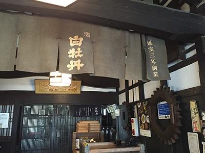 谷櫻酒造(山梨県 北杜市)