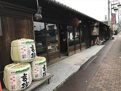 富士高砂酒造(静岡県 富士宮市)