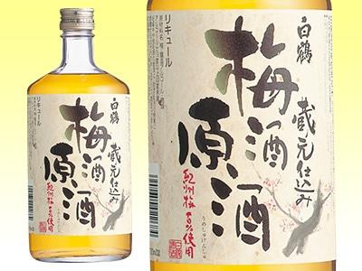 画像:今週の1本 - 白鶴 梅酒原酒 720ml