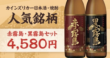 カインズリカー日本酒・焼酎 人気銘柄赤霧島・黒霧島セット4580円