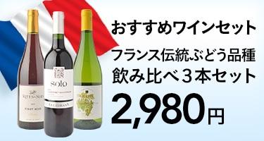 オススメワインセットは、コチラから世界一売れてるスパークリングが2本で1980円!!